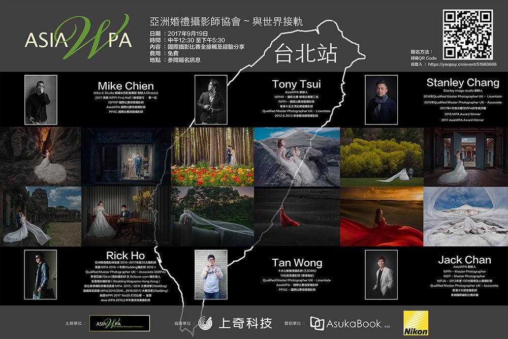 亞洲婚禮攝影師協會, AsiaWPA, 與世界接軌 台北站, Asia Wedding Photographers Association, 台灣婚禮攝影師, 香港婚禮攝影師, 國際比賽得獎攝影師, 國際獲獎, 分享會, 交流會, WPPI, ISPWP, AsiaWPA, PPAC, MPA, AWPA比賽規則, 攻略, 從零到世界舞台, 婚攝米克, Mike Chien, 台灣, 台北, 攝影比賽全攻略, 比賽得獎, 上奇科技 GrandTech, ASUKABOOK ASIA, Nikon,